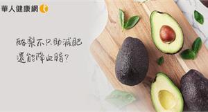 酪梨不只助減肥,還能降血脂?研究:含不飽和脂肪酸,提高好膽固醇濃度
