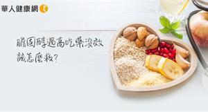 膽固醇過高吃藥沒效,該怎麼救?新式膽固醇針劑、燕麥等4大飲食助降血脂