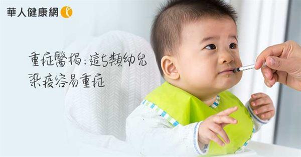 幼兒染疫都一定是輕症?重症醫師揭:小心這5類孩子容易重症住院