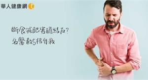 膽結石放著不管,恐有膽囊癌風險?名醫:遠離三高、斷食、代謝症候群5招自救