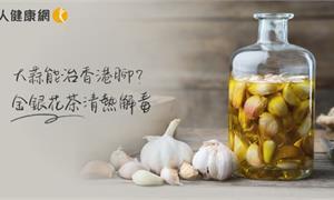 【影音版】大蒜能治香港腳?偏方搞不定,喝金銀花茶+外洗抗菌止癢