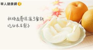 秋天為何皮膚乾燥搔癢、眼睛乾澀?中醫:秋燥皮膚保濕3要訣,多吃白木耳、梨子