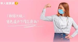 「新冠失眠」害免疫力下降,怎麼救?中醫:遠離5大NG習慣,喝玫瑰山楂茶助眠
