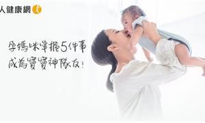 專家教妳掌握5件事  成為寶寶健康神隊友!