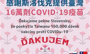 斯洛伐克贈送16萬劑AZ疫苗,於今26日上午抵臺