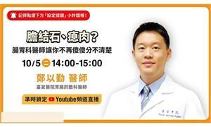 【講座線上直播】膽結石、膽息肉分得清?一次破解膽相關疾病!
