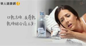 口乾舌燥、皮膚乾,小心乾燥綜合症上身!中醫:多吃甘涼絲瓜、青花菜,幫皮膚保濕