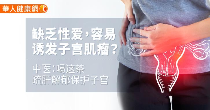 有子宫肌瘤,可以有性行为,但是如果有性交疼痛,或是性交后异常出血,就要特别注意!